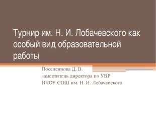 Турнир им. Н. И. Лобачевского как особый вид образовательной работы Поселенно