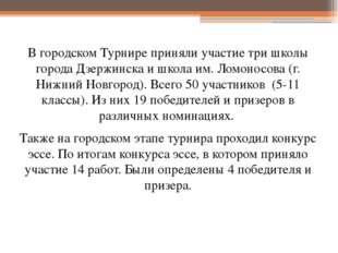 В городском Турнире приняли участие три школы города Дзержинска и школа им. Л
