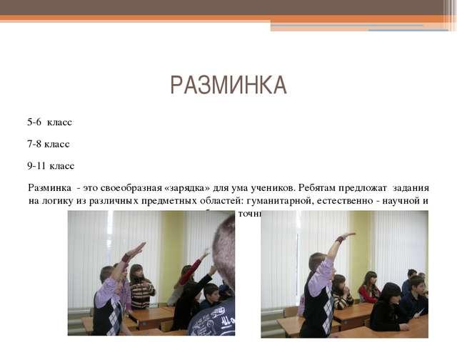РАЗМИНКА 5-6 класс 7-8 класс 9-11 класс Разминка - это своеобразная «зарядка»...