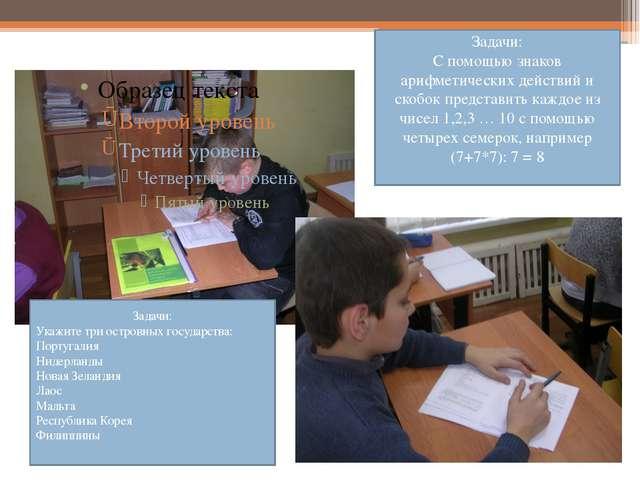Задачи: С помощью знаков арифметических действий и скобок представить каждое...