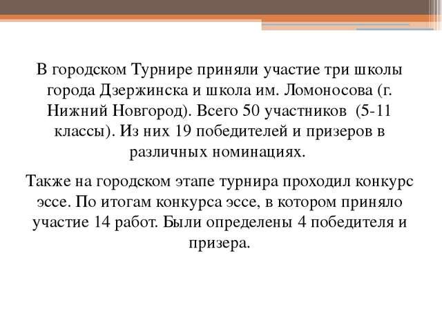 В городском Турнире приняли участие три школы города Дзержинска и школа им. Л...