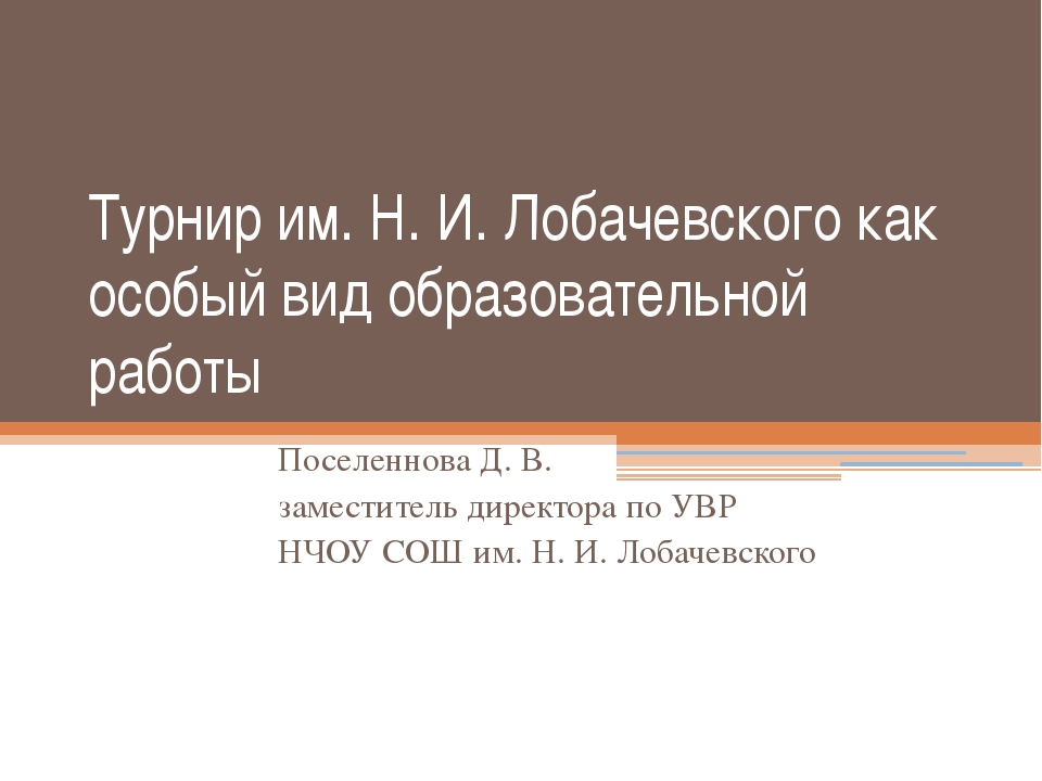 Турнир им. Н. И. Лобачевского как особый вид образовательной работы Поселенно...