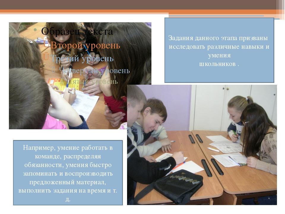 Задания данного этапа призваны исследовать различные навыки и умения школьник...
