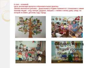 II этап – основной. Цель: реализация проекта в образовательную практику. Любо