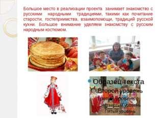Большое место в реализации проекта занимает знакомство с русскими народными т