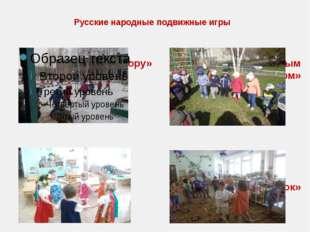 Русские народные подвижные игры «У медведя во бору» «Ровным кругом» «Арина» «