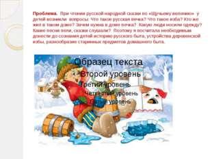 Проблема. При чтении русской народной сказки по «Щучьему велению» у детей воз
