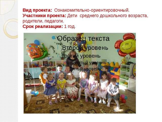 Вид проекта: Ознакомительно-ориентировочный. Участники проекта: Дети среднего...