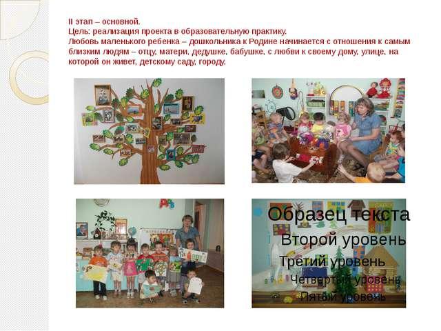 II этап – основной. Цель: реализация проекта в образовательную практику. Любо...