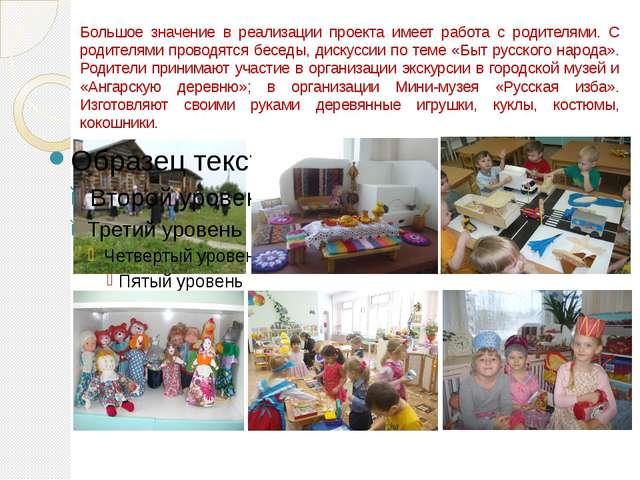 Большое значение в реализации проекта имеет работа с родителями. С родителями...
