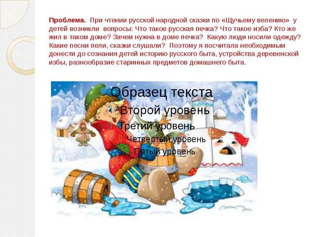 Проблема. При чтении русской народной сказки по «Щучьему велению» у детей воз...