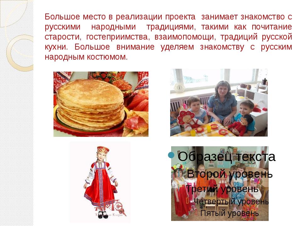 Большое место в реализации проекта занимает знакомство с русскими народными т...