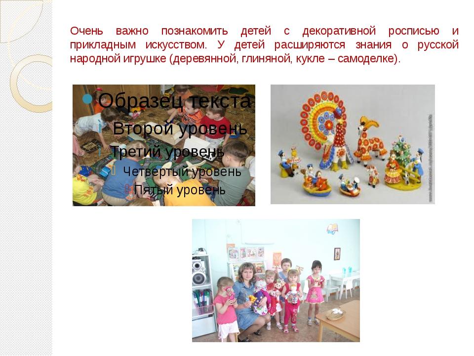 Очень важно познакомить детей с декоративной росписью и прикладным искусством...