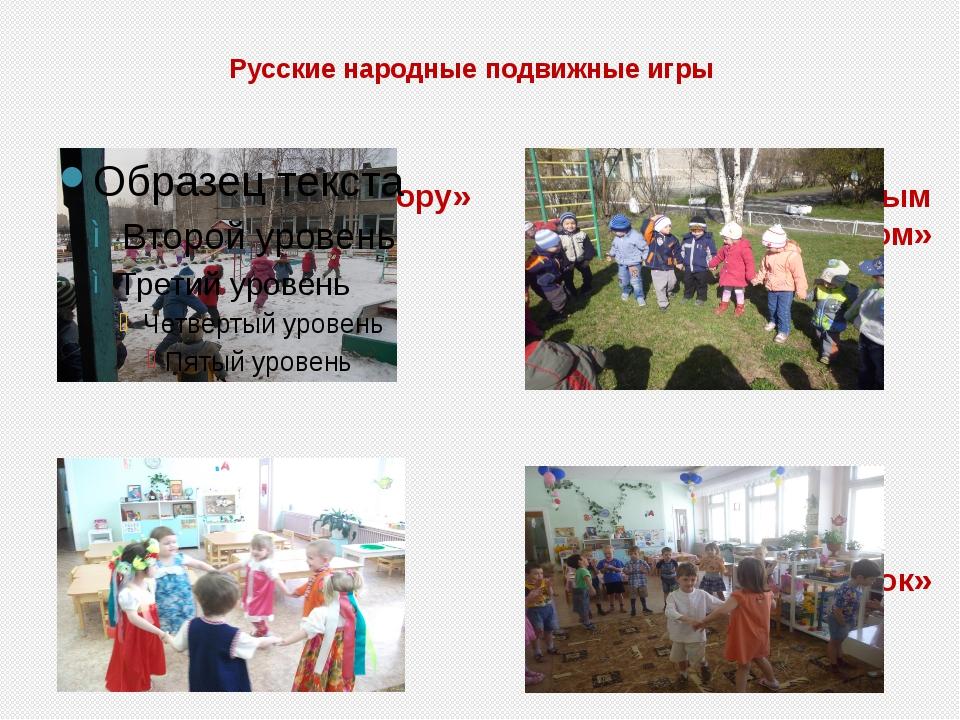 Русские народные подвижные игры «У медведя во бору» «Ровным кругом» «Арина» «...