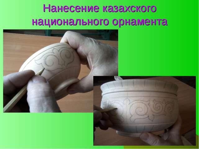 Нанесение казахского национального орнамента