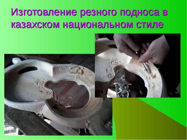 Изготовление резного подноса в казахском национальном стиле