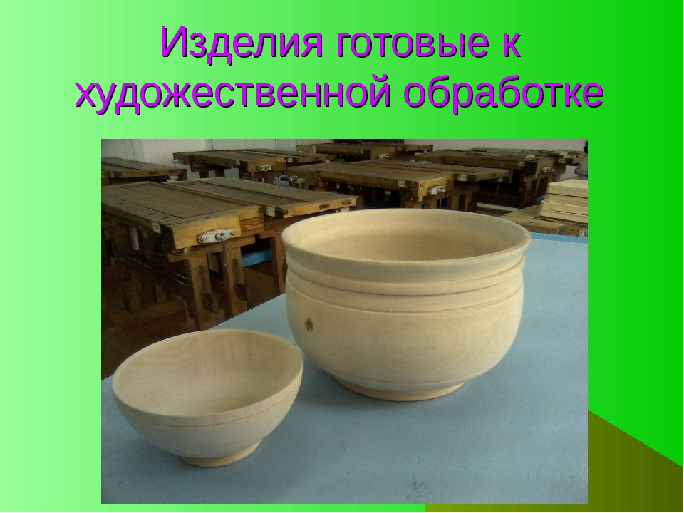 Изделия готовые к художественной обработке