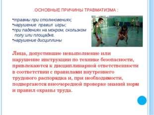 .ОСНОВНЫЕ ПРИЧИНЫ ТРАВМАТИЗМА : травмы при столкновениях; нарушение правил иг