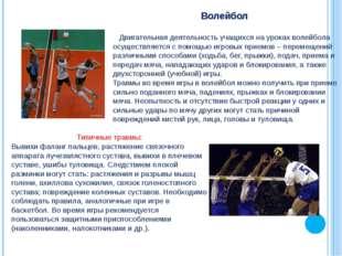 Волейбол Двигательная деятельность учащихся на уроках волейбола осуществляетс