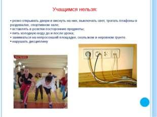 Учащимся нельзя: • резко открывать двери и виснуть на них, выключать свет, тр