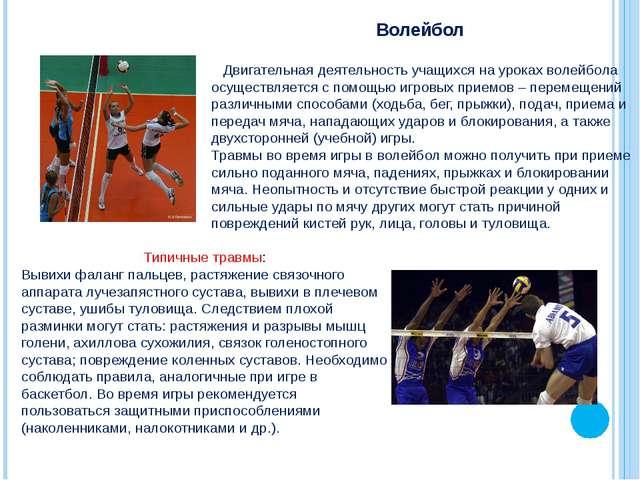 Волейбол Двигательная деятельность учащихся на уроках волейбола осуществляетс...