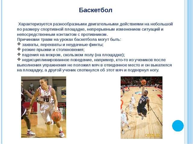 Баскетбол Характеризуется разнообразными двигательными действиями на небольшо...