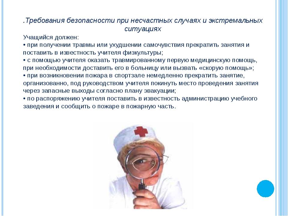 .Требования безопасности при несчастных случаях и экстремальных ситуациях Уча...