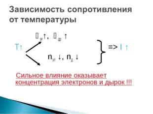 ϑэл↑, ϑдр ↑ Т↑ => I ↑ nэл ↓, nд ↓ Сильное влияние оказывает концентрация эле