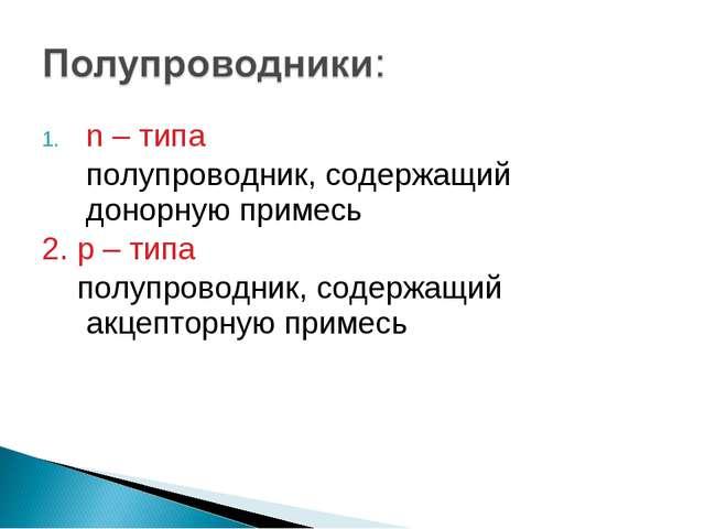 n – типа полупроводник, содержащий донорную примесь 2. р – типа полупроводник...