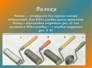 Валики Валики — инструмент для окраски плоских поверхностей. Для водно-клеевы