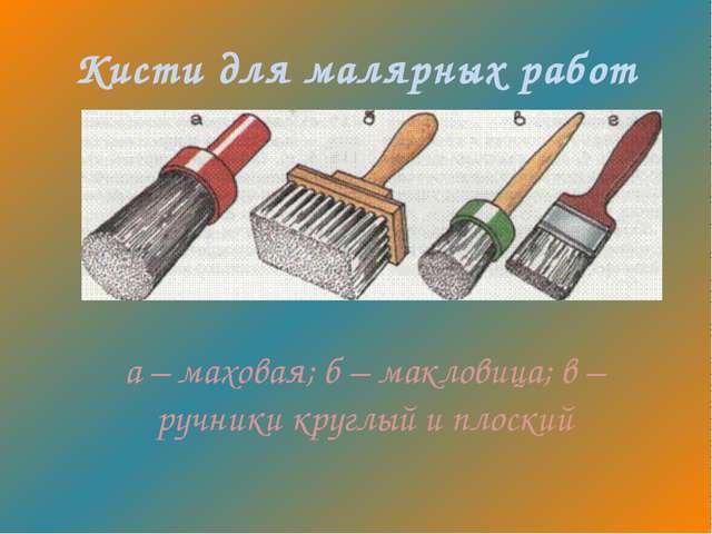 Кисти для малярных работ а – маховая; б – макловица; в – ручники круглый и пл...