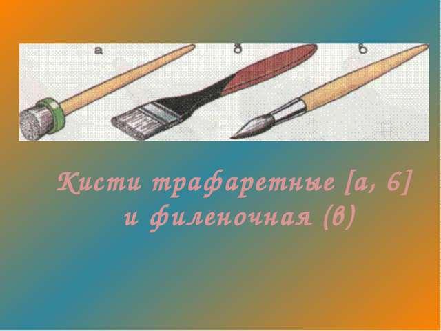 Кисти трафаретные [а, 6] и филеночная (в)