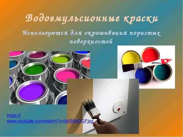 Водоэмульсионные краски Используются для окрашивания пористых поверхностей ht...