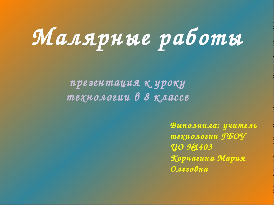 Малярные работы презентация к уроку технологии в 8 классе Выполнила: учитель...