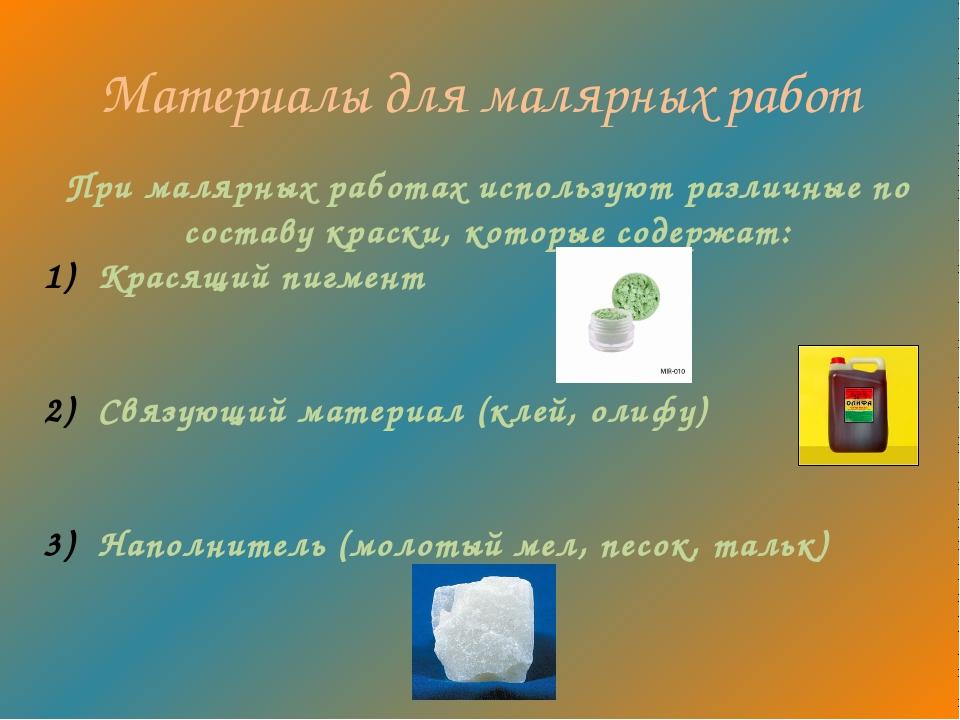 Материалы для малярных работ При малярных работах используют различные по сос...