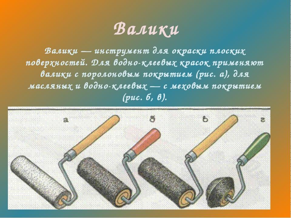 Валики Валики — инструмент для окраски плоских поверхностей. Для водно-клеевы...