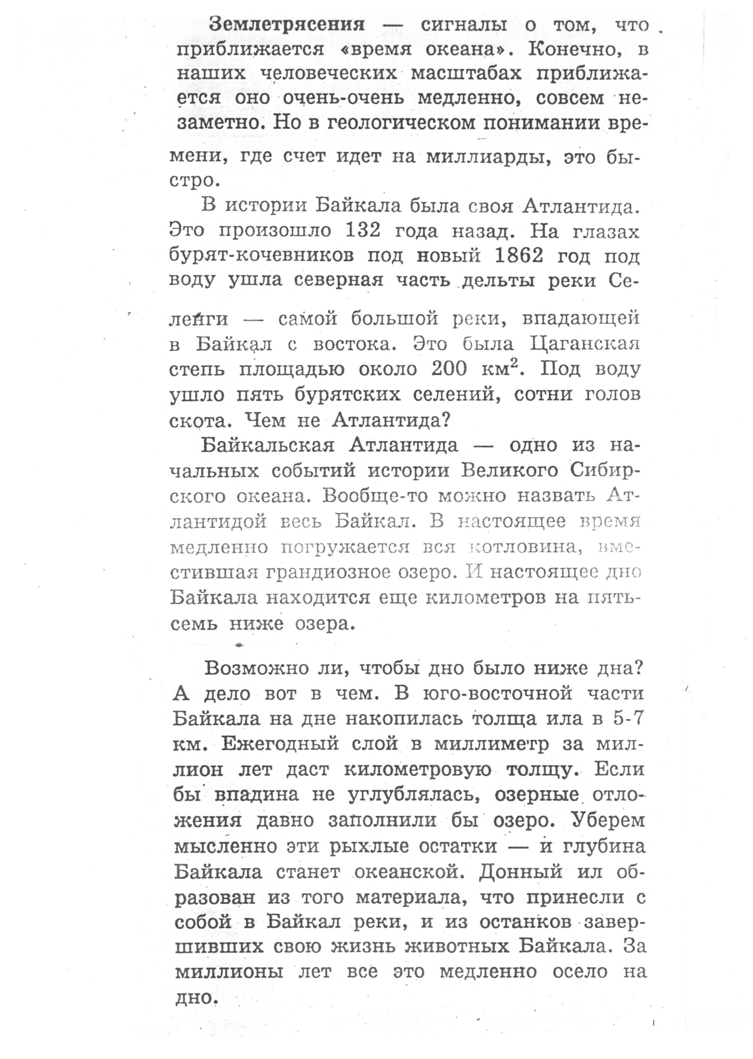 C:\Users\Галина\Documents\Отсканировано 01.03.2010 0-21_000.jpg