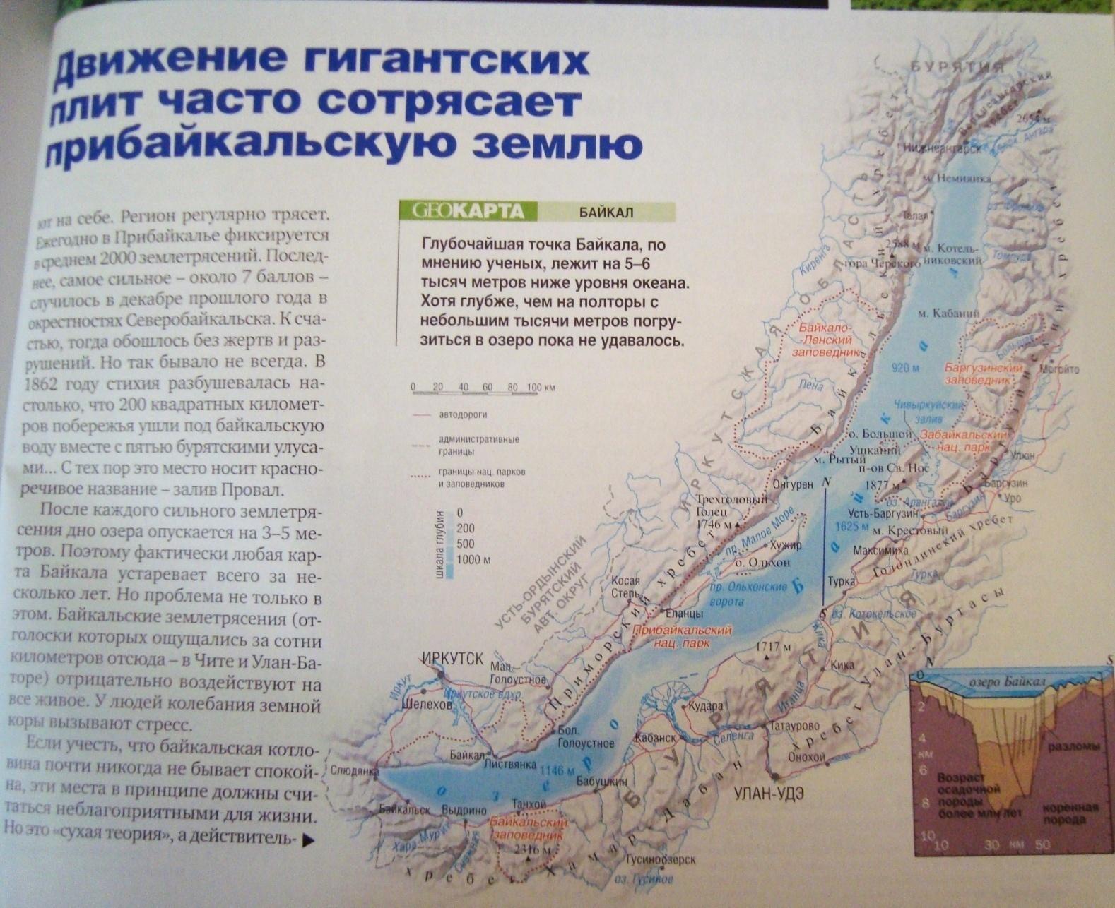 D:\ШКОЛА\Россия\Байкал\DSC03450.JPG