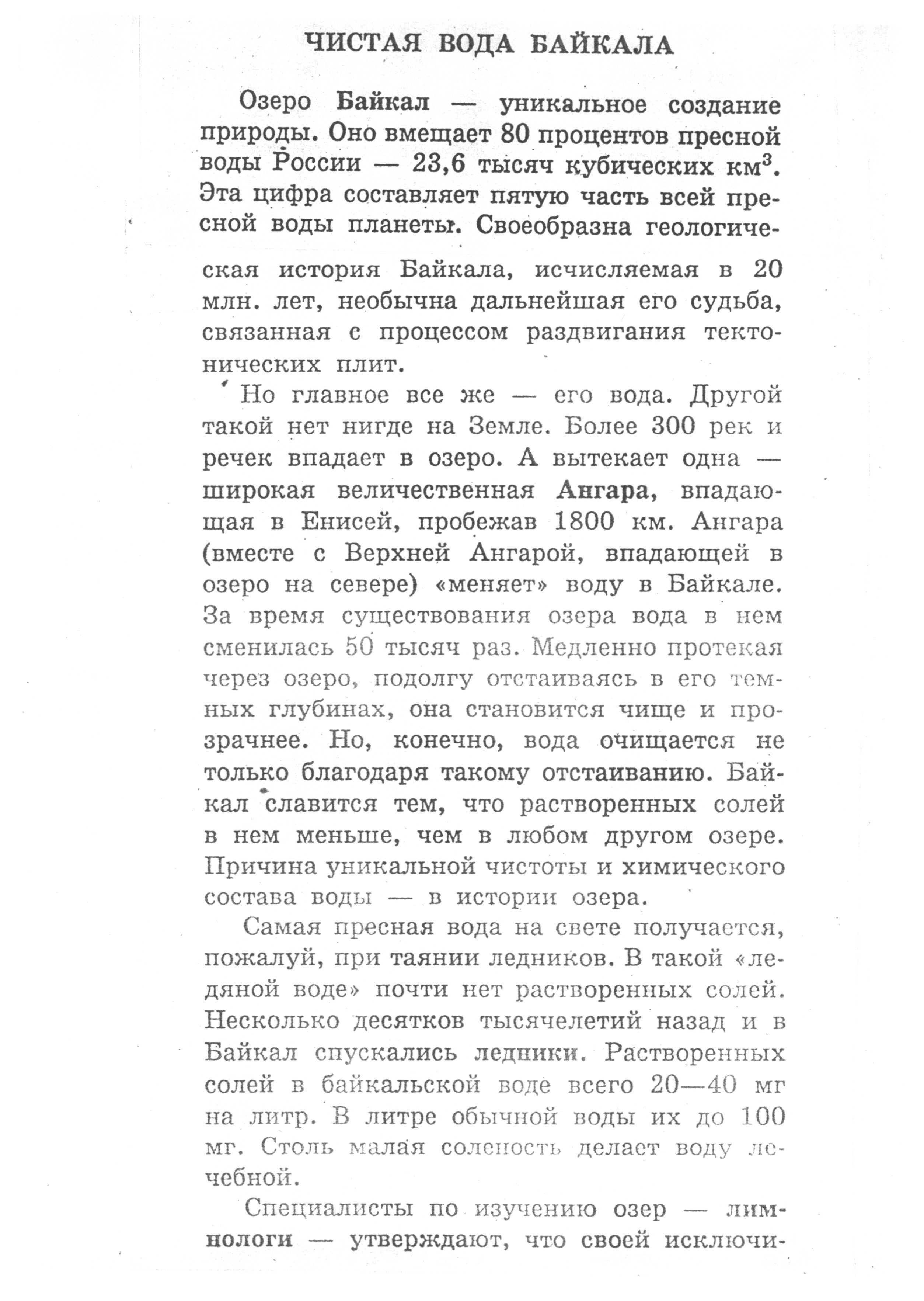 C:\Users\Галина\Documents\Отсканировано 01.03.2010 0-25_000.jpg