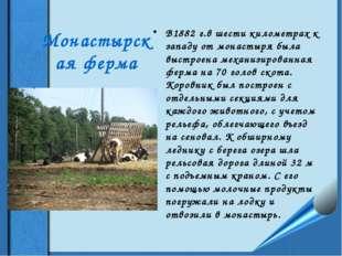 Монастырская ферма В1882 г.в шести километрах к западу от монастыря была выст