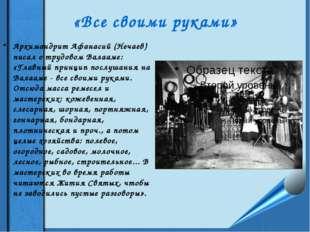 «Все своими руками» Архимандрит Афанасий (Нечаев) писал о трудовом Валааме: «