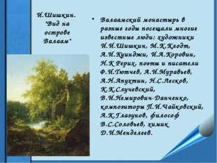 """И.Шишкин. """"Вид на острове Валаам"""" Валаамский монастырь в разные годы посещали"""