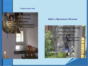 Воскресенский скит Будни современного Валаама