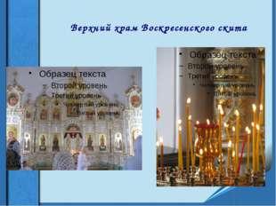 Верхний храм Воскресенского скита