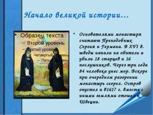 Начало великой истории… Основателями монастыря считают Преподобных Сергия и Г