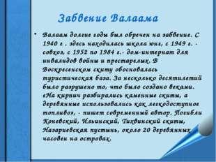 Забвение Валаама Валаам долгие годы был обречен на забвение. С 1940 г . здесь