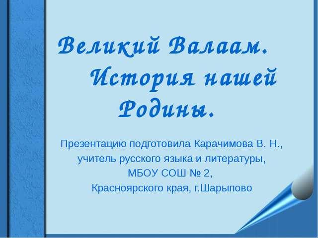 Великий Валаам. История нашей Родины. Презентацию подготовила Карачимова В. Н...