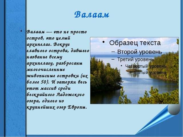 Валаам Валаам — это не просто остров, это целый архипелаг. Вокруг главного ос...