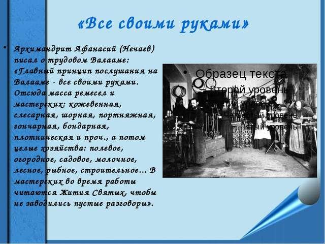 «Все своими руками» Архимандрит Афанасий (Нечаев) писал о трудовом Валааме: «...