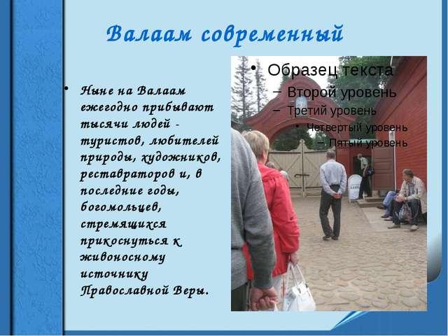 Валаам современный Ныне на Валаам ежегодно прибывают тысячи людей - туристов,...